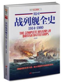 英国战列舰全史1914-1960