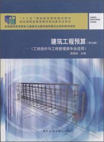 建筑工程預算(第5版)/全國高職高專教育土建類專業教學指導委員會規劃推薦