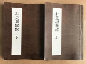 文学古籍精品《红豆树馆词》(清陶樑撰、全八卷二册、据清道光二十三年刻本影印)