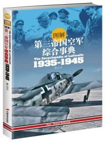 当天发货,秒回复咨询 全新正版:图解第三帝国空军综合事典1935-1945///丛丕/著 如图片不符的请以标题和isbn为准。