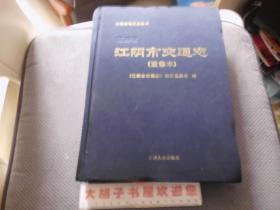 江阴市交通志(重修本)布面精装