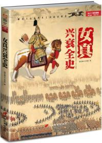 指文战争事典特辑029:女真兴衰全史