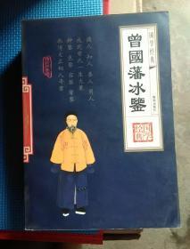 曾国藩冰鉴(四卷大开本)