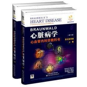 Braunwald心脏病学——心血管内科学教科书 (第9版影印版)