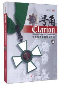 号角6:世界经典制服徽章艺术