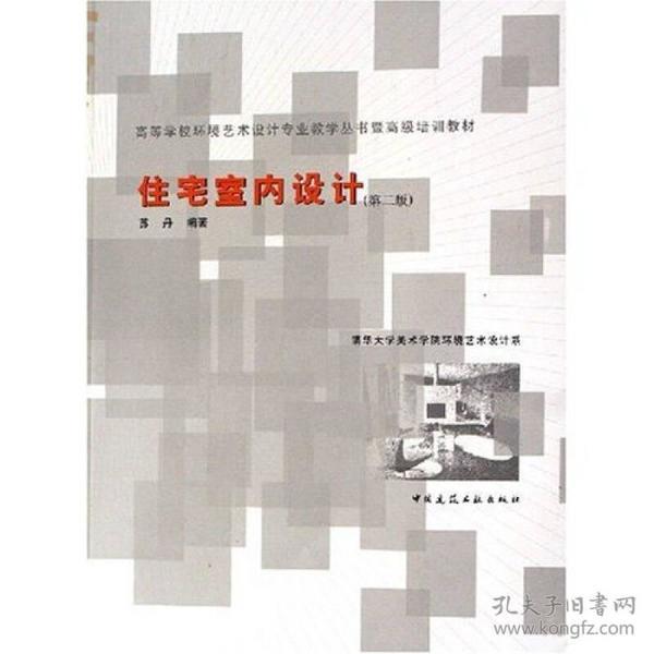 住宅室内设计(清华大学美术学院环境艺术设计系)(第2版)