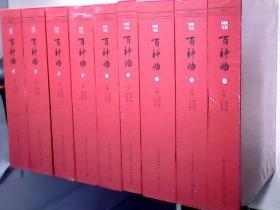 中国当代 百种曲  【1~9册全】 (精装全新未阅)3