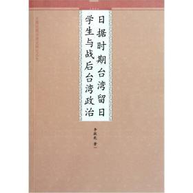 日据时期台湾留日学生与战后台湾政治