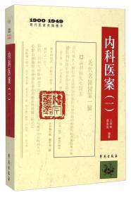 1900-1949期刊医案类编精华:内科医案(一)