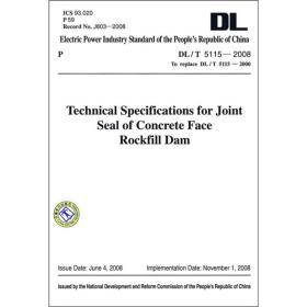DL/T5115-2008 混凝土面板堆石坝接缝止水技术规范(英文版)