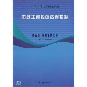 市政工程投资估算指标:防洪地方工程 HGZ47-105-2007(第5册)