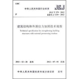 建筑结构体外预应力加固技术规程(JGJ/T279-2012备案号J1339-2012)