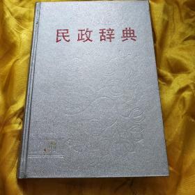 民政辞典 精装本 扉页有一私章
