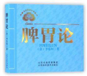 中医文化经典必读丛书:脾胃论