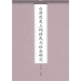 台湾历史上的移民与社会研究