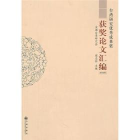 台湾研究优秀成果奖获奖论文汇编(2010卷)