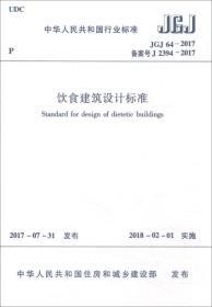 中华人民共和国行业标准(JGJ64-2017):饮食建筑设计标准 [Standard for Design of Dietetic Buildings]
