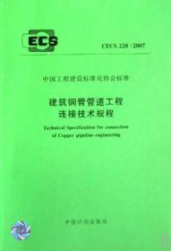 建筑铜管管道工程连接技术规程 CECS228:2007