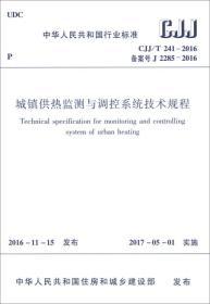 中华人民共和国行业标准(CJJ/T241-2016):城镇供热监测与调控系统技术规程 [Technical Specification for Monitoring and Controlling System of Urban Heating]