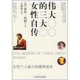 最伟大的三大女性自传
