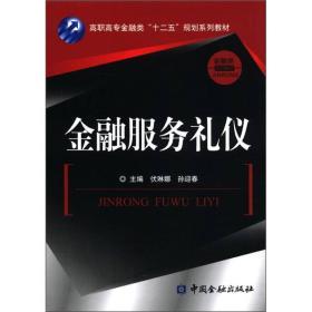 """高职高专金融类""""十二五""""规划系列教材·金融类系列教材:金融服务礼仪"""