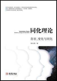 同化理论(存在变化与同化)