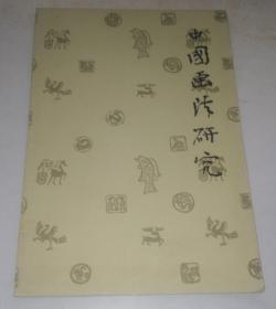 正版现货 中国画法研究 78年印