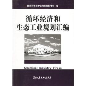 循环经济和生态工业规划汇编