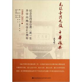 见证台湾光复·中华振兴:纪念台湾省公费(派)生升学内地大学65周年