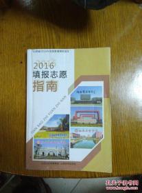 山西省2016年全国普通高校招生填报志愿指南