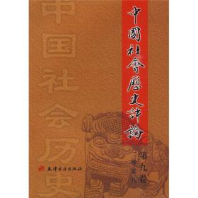 中国社会历史评论(2008第9卷)