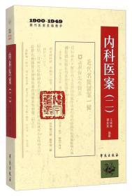 1900-1949期刊医案类编精华:内科医案(二)