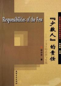 """""""少数人""""的责任:丁文江的思想与实践"""