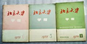 《北京大学学报 哲学社会科学版》1974年第1期;1975年第3、6期