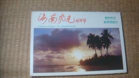 海南风光(国际航空邮资明信片 全套10张)