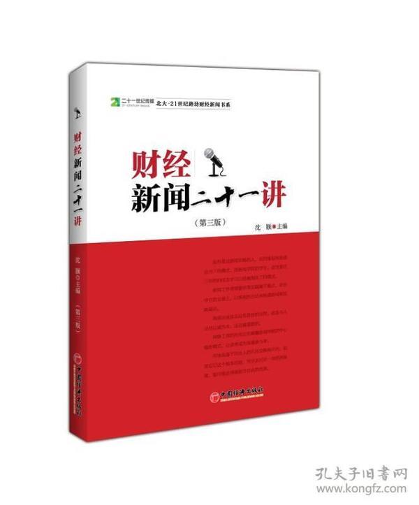 财经新闻二十一讲(第三版)9787513627894