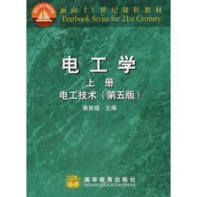 电工学上册电工技术第五5版秦曾煌高等教育出版社9787040072389