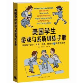 美国学生游戏与素质训练手册:培养孩子合作、自尊、沟通、情商的101种教育游戏