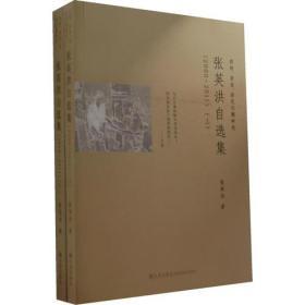 张英洪自选集(2000-2011)