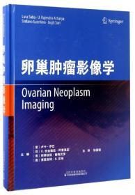 卵巢肿瘤影像学