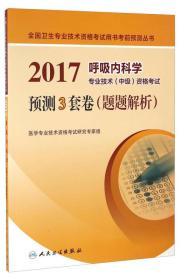 2017卫生资格:呼吸内科学专业技术(中等)资格考试预测3套卷(题题解析)