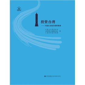 投资台湾:大陆企业赴台投资指南