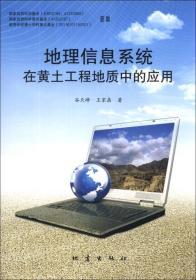 地理信息系统在黄土工程地质中的应用