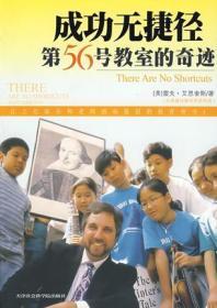 正版图书 成功无捷径:第56号教室的奇迹
