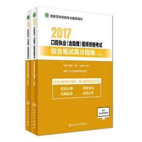 9787117241441-hs-2017口腔执业(含助理)医师资格考试综合笔试高分指南(上下)
