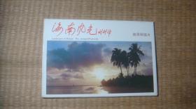 海南风光(邮资明信片 全套10张)