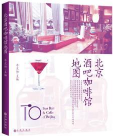 北京酒吧咖啡馆地图