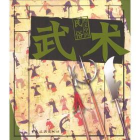 图文中国民俗·武术 (塑封未折)