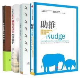 【正版新书】诺贝尔经济学奖4套装 助推+错误的行为+赢者的诅咒+行为金融学新进展