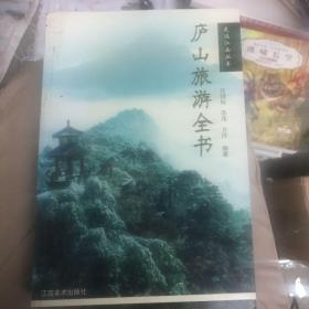 庐山旅游全书